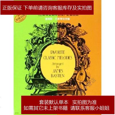 可愛的鋼琴古典名曲 詹姆斯·巴斯蒂安 上海音樂出版社 9787806677827