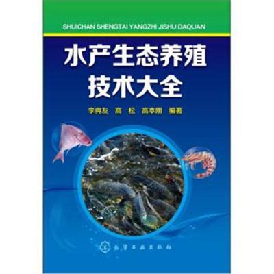水產生態養殖技術大全 李典友,高松,高本剛 9787122190475 化學工業出版社