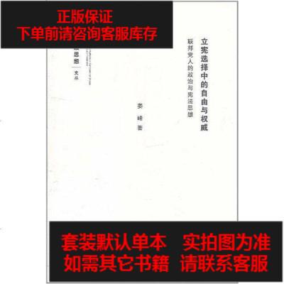 【二手8成新】立憲選擇的自由與權威 9787511820990