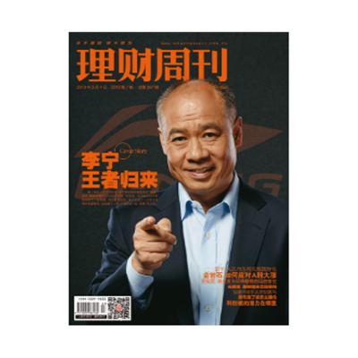 《理財周刊》第897期:李寧 王者歸來