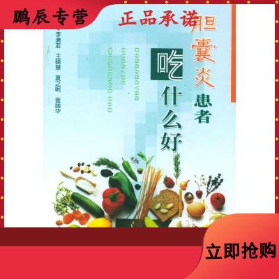 胆囊炎患者吃什么好 李清亚 人民军医出版社 9787801575135