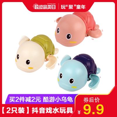 2只裝抖音同款寶寶洗澡戲水酷游小烏龜發條上鏈動物浴室玩水兒童玩具