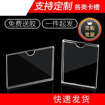 豆樂奇亞克力卡a4插插紙盒定做透明有機玻璃展示盒子亞克力板定制 3寸:6*8.9(單層橫款)