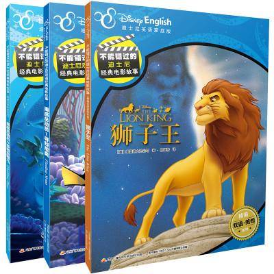 迪士尼双语经典故事书全3册 狮子王海底总动员 小学生英语绘本一年级二三 儿童启蒙绘本阅读四五六 6-7-8-9-10-1