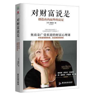 【全新正版】 對財富說是 創造由內而外的富足 心理學 心理百科 大眾心理學 心理類書籍 心理健康 廣東旅游出版社 奧南
