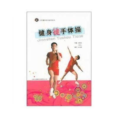 健身徒手体操裴晓雨,王国入9787546314556吉林出版集团有限责任公司