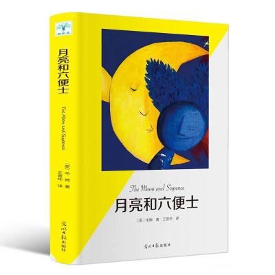 月亮與六便士 毛姆原版中文翻譯小說世界經典文學短篇名著小說精選文全集