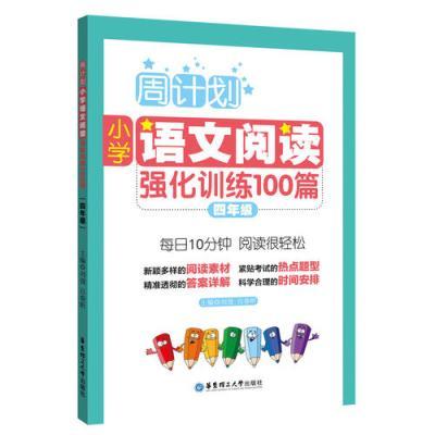 周計劃:小學語文閱讀強化訓練100篇(四年級)