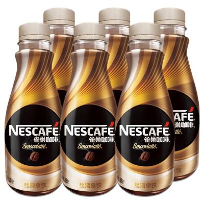 雀巢(Nestle) 咖啡絲滑拿鐵咖啡268ml*6瓶 即飲咖啡瓶裝