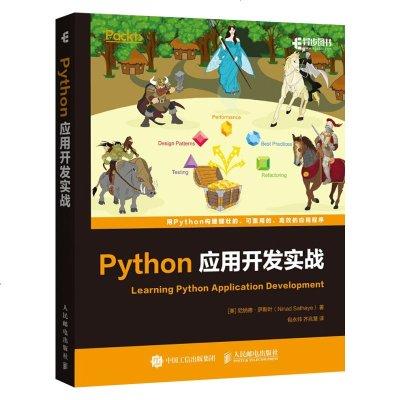 Python應用開發實戰