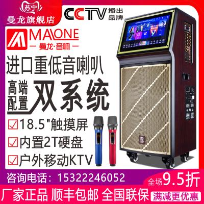 MALONE曼龍音響KT-815 18.5英寸顯示屏 戶外K歌視頻音響 家庭KTV點歌機音響 WIFI連接 配兩個話筒