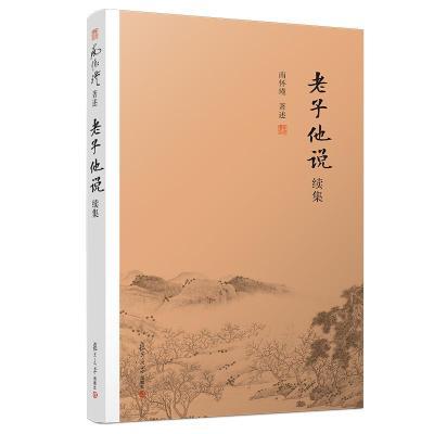 正版 老子他说续集 南怀瑾 复旦大学出版社 9787309139365 书籍