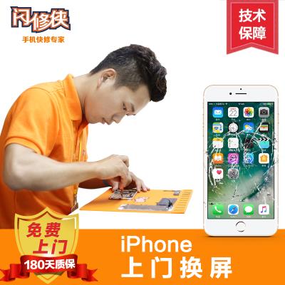 閃修俠iPhone8外屏碎玻璃屏裂內屏觸摸正常屏幕更換蘋果上門維修