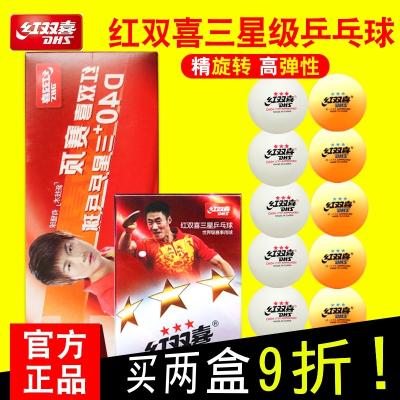紅雙喜乒乓球白色黃色一二三星級訓練比賽用兵乓球6只10只裝自選