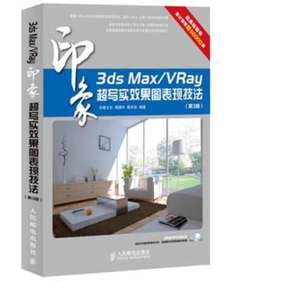 全新正版 3ds Max/VRay印象 超寫實效果圖表現技法(第3版)
