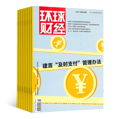 環球財經雜志 訂閱 商業財經類期刊預訂 雜志鋪