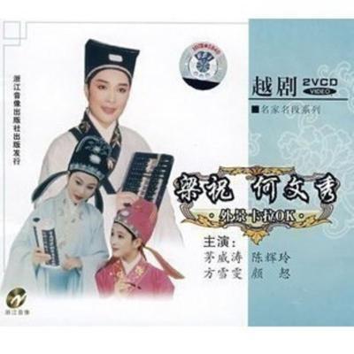 越劇VCD《梁祝 何文秀》(卡拉OK 2碟)方雪雯、顏佳、茅威濤