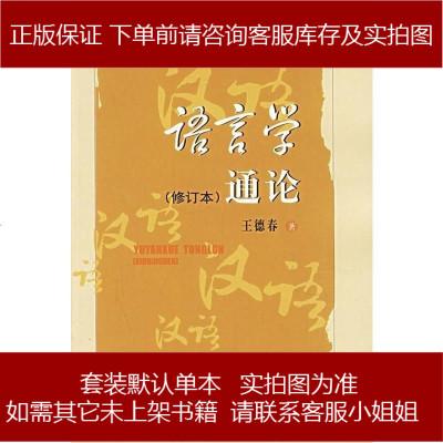 語言學通論 王德春 北京大學出版社 9787301077801