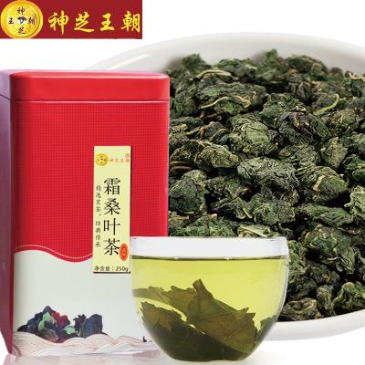 【2送1】神芝王朝 桑叶茶250g 新鲜天然冬桑树叶干霜后桑叶散装花草茶正品