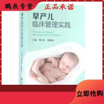 早產兒臨床管理實踐 9787117232562
