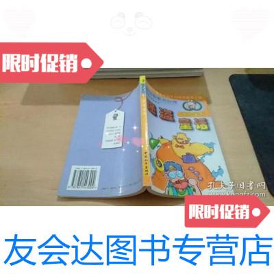 【二手9成新】強盜童話 9787801543004
