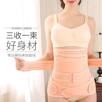 孕婦產后收腹帶收跨提臀盆骨帶 春夏季透氣月子塑身束腰帶子剖腹產束縛帶