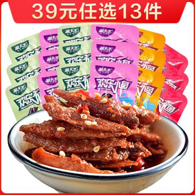 【39元任選13件】湘大王小魚仔10包 湖南特產混合口味即食小魚干休閑零食
