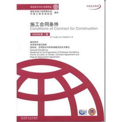 全新正版 施工合同条件(1999年第1版)--菲迪克(FIDIC)文献驿丛