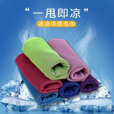 搭啵兔降温神器运动冷感毛巾冰凉巾跑步吸汗健身房男女速干巾户外装备