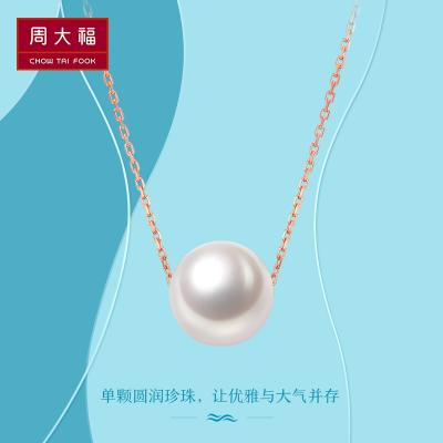 周大福珠宝饰品简约时尚18K金彩金珍珠项链套链坠T73314