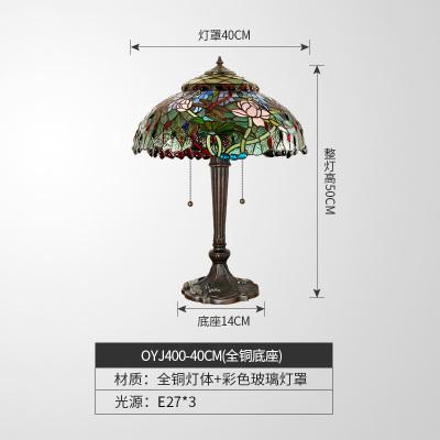 藝品人生 歐式辦公室全銅臺燈北歐蒂凡尼創意個性家居led床頭燈