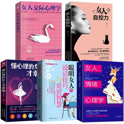 拍下发5本】提高情商的书籍 女人自控力/情绪心理学/社交心理学等女人一生看的书会说话修生养性的会说话的适合女性修养强大气