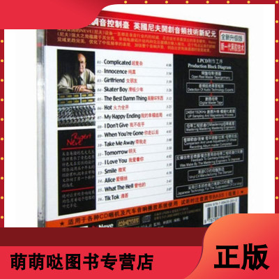 正版發燒 燒通天唱片 艾薇兒 搖滾本色 黑膠CD 歐美流行