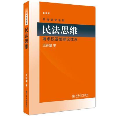 正版 民法思维:请求权基础理论体系 王泽鉴 著 北京大学出版社 9787301159125 书籍