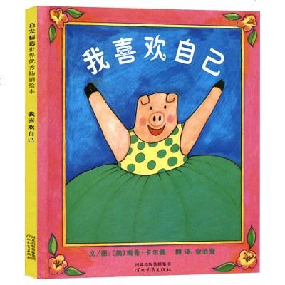 【鄧超微博推薦】我喜歡自己 精裝繪本 啟發精選圖畫書系列 2-3-4-5-6周歲幼兒園故事書 寶寶故事書啟蒙情商培養