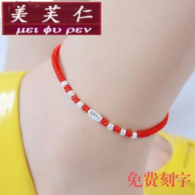 純銀腳鏈女男狗年本命年轉運珠紅繩腳鏈情侶一對可刻字情人節禮品