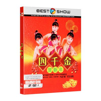 四千金DVD贺新年歌曲过年喜庆汽车载DVD歌曲碟片家用光盘