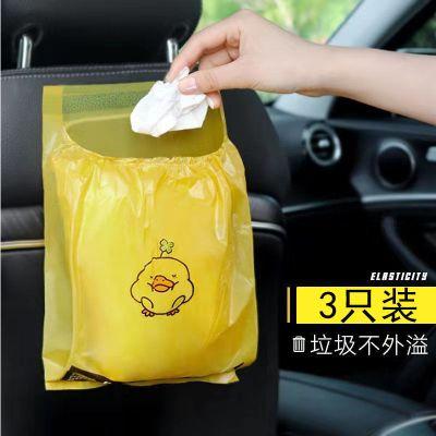 (50個)車載垃圾袋學校學生一次性汽車用小號粘貼式嘔吐袋垃圾桶 (特厚)小黃鴨3只裝