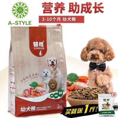 幼犬狗糧全犬種通用型小型犬金毛大型犬拉布拉多磨牙寵物食品