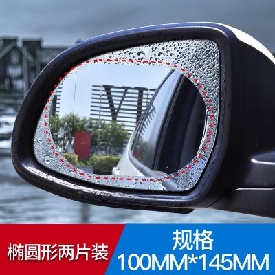 淘尔杰TAOERJ汽车后视镜防雨膜倒车镜防雾反光镜玻璃防水贴膜通用【100MM*145MM】