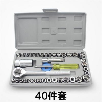 40件套筒扳手汽車維修工具組合CIAA套裝家用五金工具箱汽修套筒頭棘輪 40件套筒組合