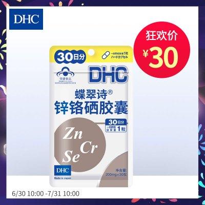 DHC鋅鉻硒膠囊200mg*30粒 每日1粒補充礦物質 健康食品保健食品