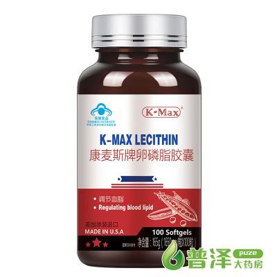 (K-Max)康麥斯牌卵磷脂膠囊 1650mg*100粒 成人中老年人調節血脂保健品 大豆卵磷脂魚油好搭檔 美國原裝進口