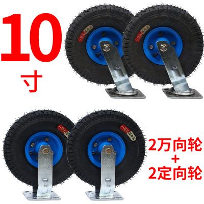 6寸8寸10寸充气万向轮轮胎手推车重型橡胶定向带刹车静音打气轮子 浅灰色