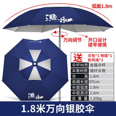 漁之源釣魚傘萬向防雨垂釣傘帳篷遮陽傘折疊防紫外線防曬釣傘戶外圍布魚傘雙層傘