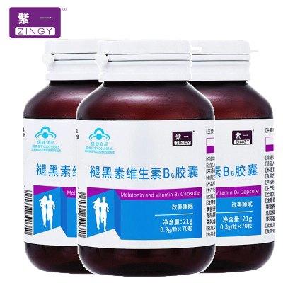 3瓶裝】紫一 褪黑素維生素B6膠囊退黑素片睡眠男女性成人正品