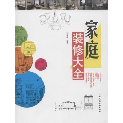 家庭裝修大全無中國建筑工業出版社9787112171460