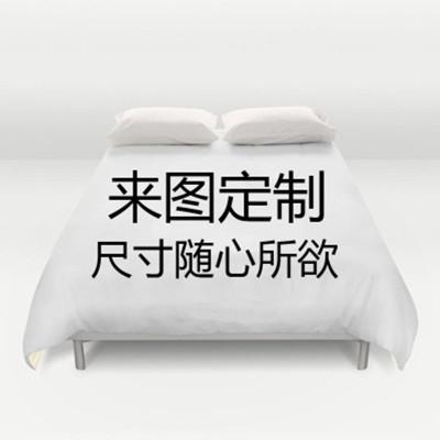 來圖定制四件套床上用品