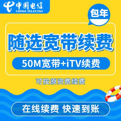湖北省电信宽带包年 武汉宽带续费 50M+iTV随选宽带续费