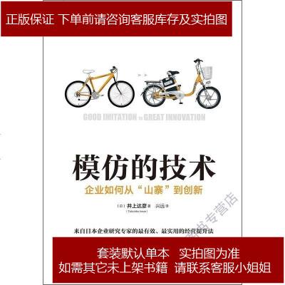 模仿的技术 [日] 井上达彦 世界图书出版公司·后浪出版公司 9787510066344